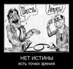 294511-net_istiny_esti_tochki_zreniia