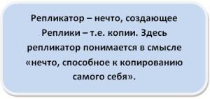 репликатор..