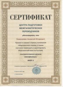 001 сертификат